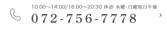10:00~14:00/16:00~20:30 休診 水曜・日曜祝日午後 072-756-7778