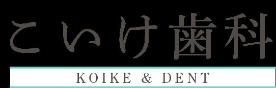 こいけ歯科 KOIKE & DENT