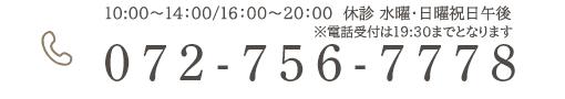 10:00~14:00/16:00~20:00 休診 水曜・日曜祝日午後 072-756-7778